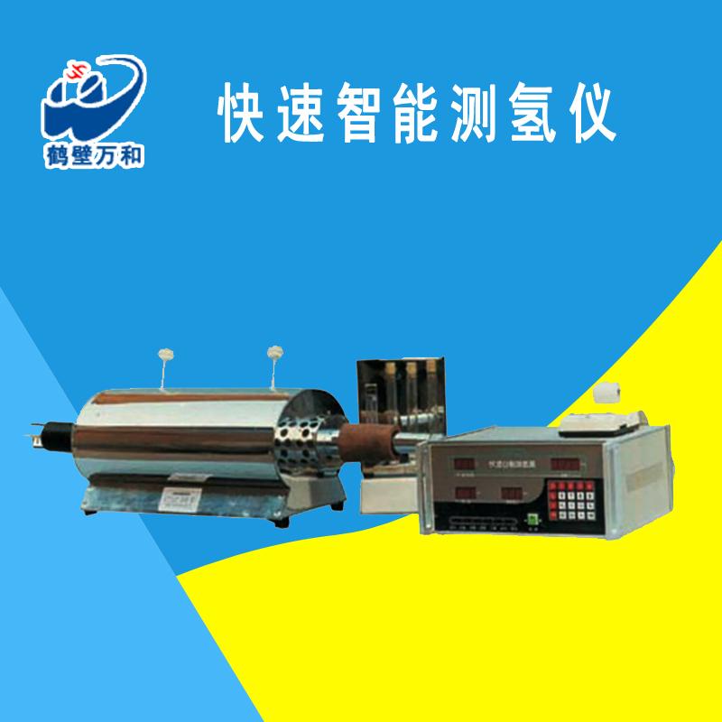 自动测氢仪